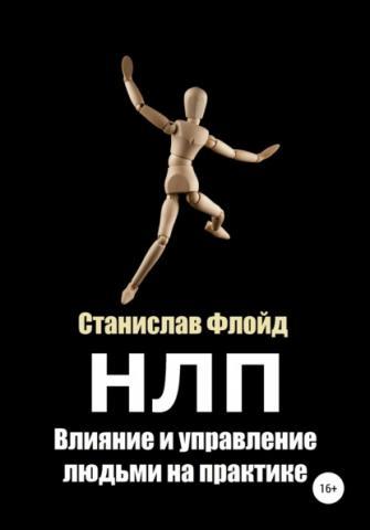 НЛП. Влияние и управление людьми на практике (Станислав Флойд)
