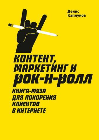Контент, маркетинг и рок-н-ролл (Денис Каплунов)