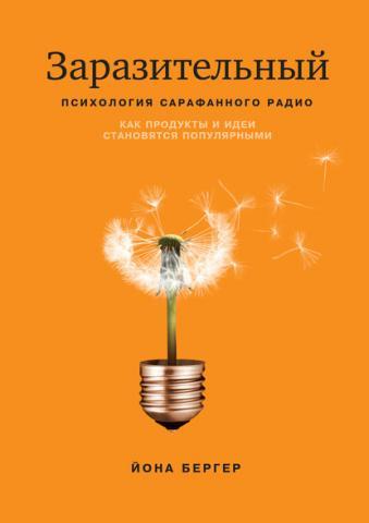 Заразительный. Психология сарафанного радио. Как продукты и идеи становятся популярными (Йона Бергер)