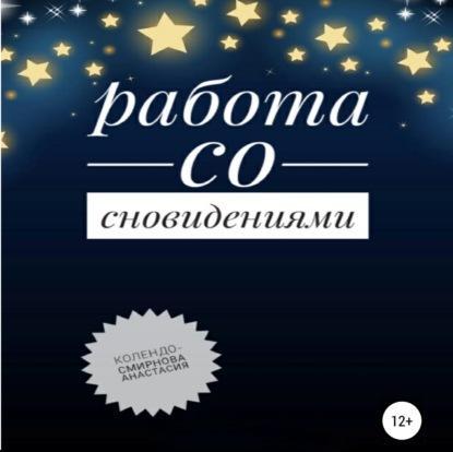 Аудиокнига Работа со сновидениями (Анастасия Колендо-Смирнова)