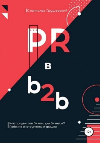 PR в b2b (Станислав Грушевский)