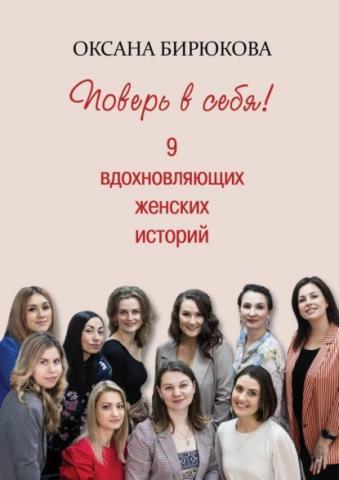 Поверь всебя! 9вдохновляющих женских историй (Оксана Бирюкова)
