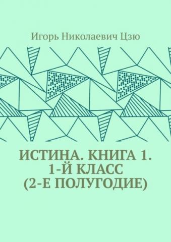 Истина. Книга 1. 1-йкласс (2-е полугодие) (Игорь Николаевич Цзю)