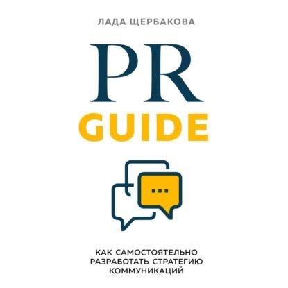 Аудиокнига PR Guide. Как самостоятельно разработать стратегию коммуникаций (Лада Щербакова)