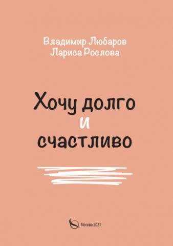 Хочу долго и счастливо (Владимир Любаров)