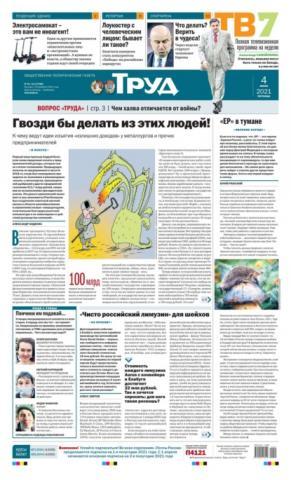 Труд 41-42-2021 (Редакция газеты Труд)