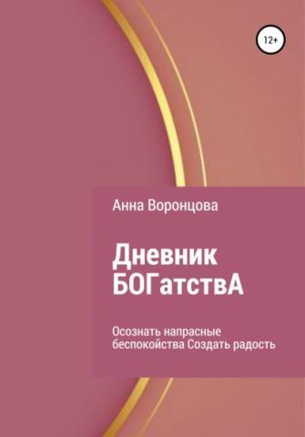 Дневник БОГатствА (Анна Борисовна Воронцова)