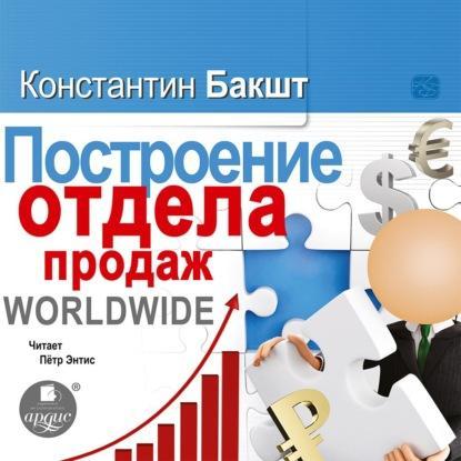 Аудиокнига Построение отдела продаж. WORLDWIDE (Константин Бакшт)