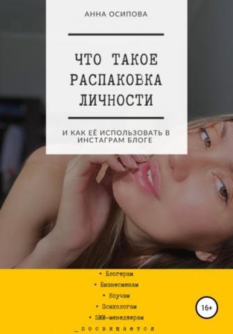 Что такое распаковка личности и как её использовать в Инстаграм блоге (Анна Осипова)