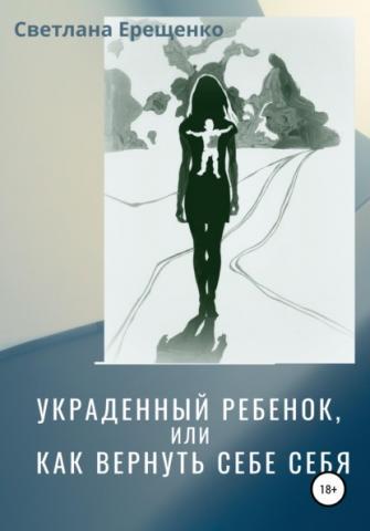 Украденный ребенок, или Как вернуть себе себя (Светлана Владимировна Ерещенко)