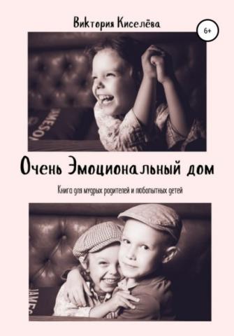 Очень Эмоциональный Дом (Виктория Киселева)