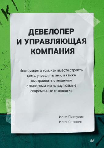 Девелопер и управляющая компания (Илья Пискулин)
