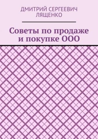 Советыпопродаже ипокупкеООО (Дмитрий Сергеевич Лященко)