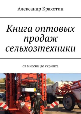 Книга оптовых продаж сельхозтехники. Отмиссии доскрипта (Александр Крахотин)