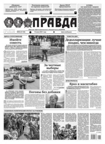 Правда 60-2021 (Редакция газеты Правда)
