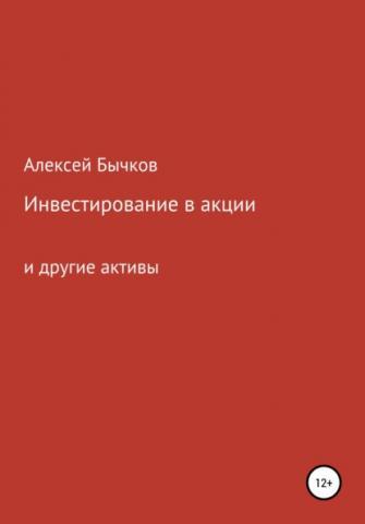 Инвестирование в акции (Алексей Викторович Бычков)