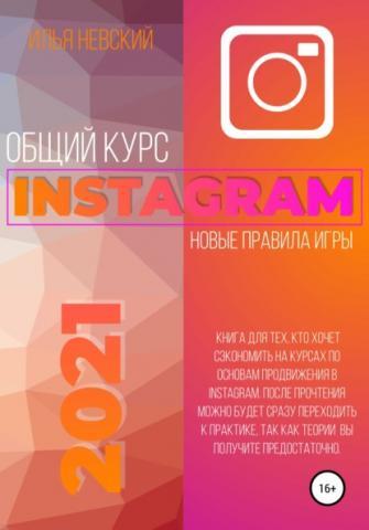 Общий курс Instagram. Новые правила игры (И. Невский)