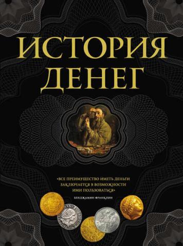 Владимир Тульев - История денег