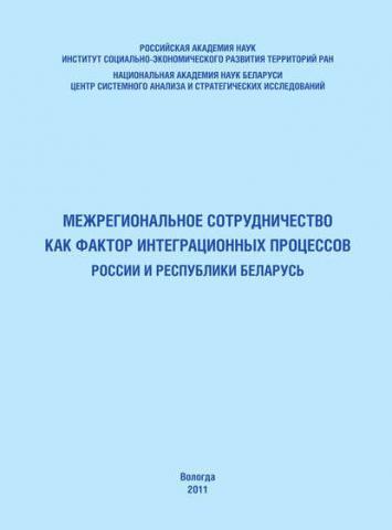 Межрегиональное сотрудничество как фактор интеграционных процессов России и Республики Беларусь (Т. В. Ускова)