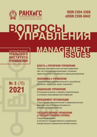 Вопросы управления №3 (70) 2021 - скачать книгу