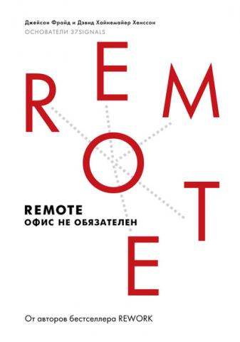 Remote. Офис не обязателен (Джейсон Фрайд)