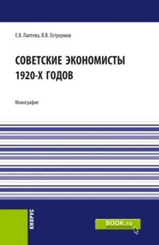 Советские экономисты 1920-х годов. (Аспирантура, Бакалавриат, Магистратура). Монография. - скачать книгу