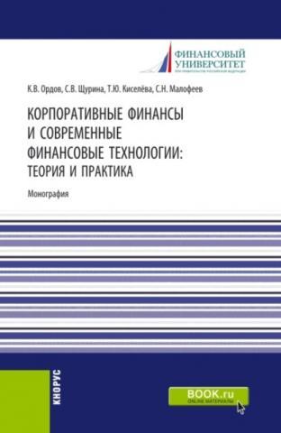 Корпоративные финансы и современные финансовые технологии: теория и практика. (Аспирантура, Бакалавриат, Магистратура). Монография. - скачать книгу