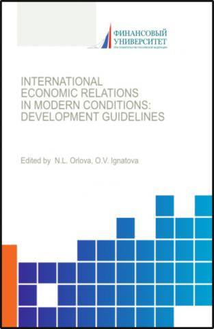 International economic relations in modern conditions: development giudelines. (Бакалавриат, Магистратура, Специалитет). Монография. - скачать книгу