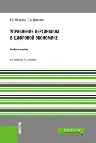 Управление персоналом в цифровой экономике. (Бакалавриат, Специалитет). Учебное пособие. - скачать книгу