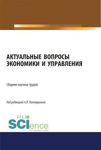 Актуальные вопросы экономики и управления. (Бакалавриат). Сборник статей - скачать книгу