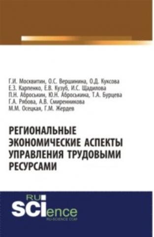 Региональные экономические аспекты управления трудовыми ресурсами . (Монография) - скачать книгу