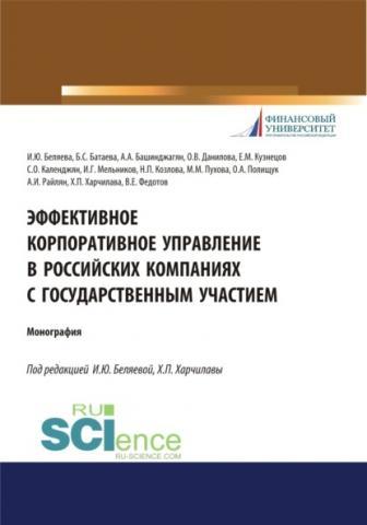 Эффективное корпоративное управление в российских компаниях с государственным участием. (Монография) - скачать книгу