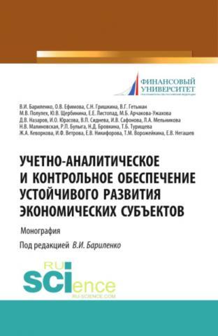 Учетно-аналитическое и контрольное обеспечение устойчивого развития экономических субъектов. (Бакалавриат). (Магистратура). (Монография) - скачать книгу