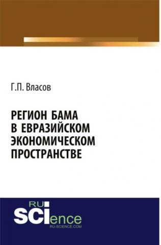 Регион БАМа в Евразийском экономическом пространстве. (Монография) - скачать книгу
