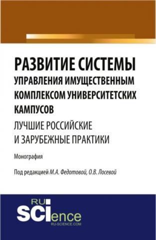 Развитие системы управления имущественным комплексом университетских кампусов: лучшие российские и зарубежные практики. Монография - скачать книгу