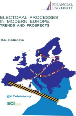 Electoral processes in modern Europe: trends and prospects. (Аспирантура, Бакалавриат, Магистратура). Монография. - скачать книгу