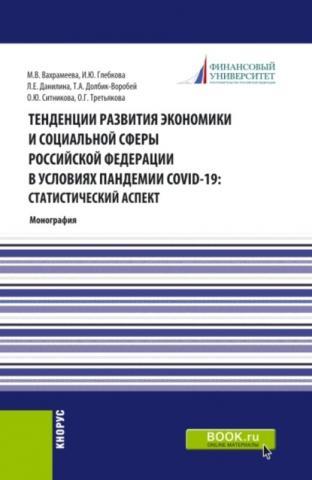 Тенденции развития экономики и социальной сферы Российской Федерации в условиях пандемии COVID-19:статистический аспект\2033. (Бакалавриат, Магистратура, Специалитет, СПО). Монография. - скачать книгу