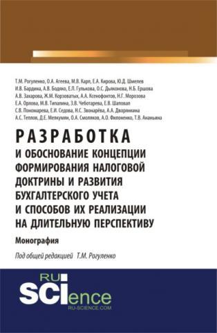 Разработка и обоснование концепции формирования налоговой доктрины и развития бухгалтерского учета и способов их реализации на длительную перспективу. (Бакалавриат). (Монография) - скачать книгу
