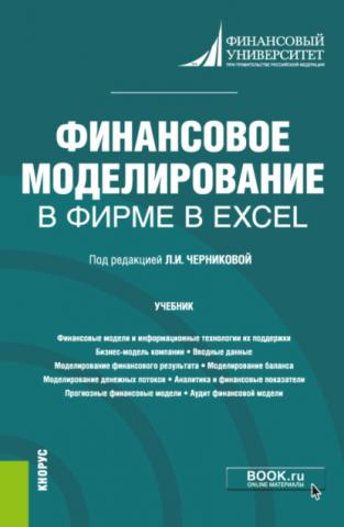 Финансовое моделирование в фирме в Excel. (Бакалавриат, Магистратура). Учебник. - скачать книгу