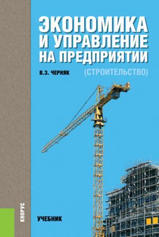Экономика и управление на предприятии (строительство). (Бакалавриат). Учебник. - скачать книгу