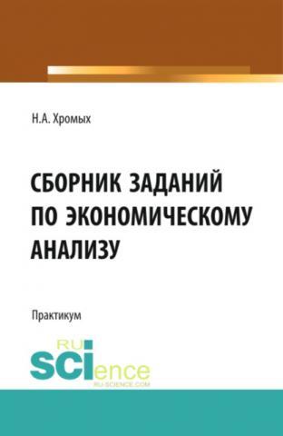 Сборник заданий по экономическому анализу. Бакалавриат. Учебное пособие - скачать книгу