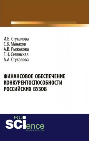 Финансовое обеспечение конкурентоспособности российских вузов. (Бакалавриат). Монография. - скачать книгу