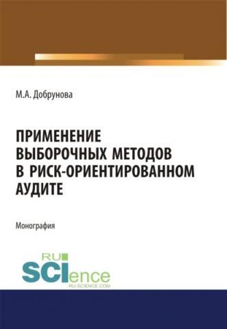 Применение выборочных методов в риск-ориентированном аудите - скачать книгу