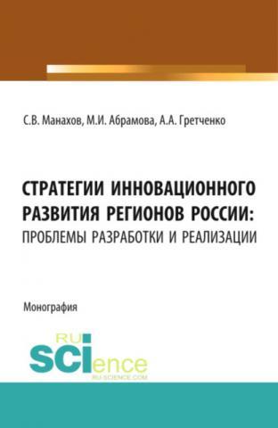 Стратегии инновационного развития регионов России: проблемы разработки и реализации . (Монография) - скачать книгу
