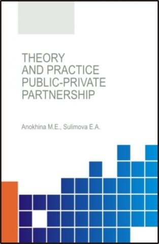 Theory and practice of public-private partnership. (Аспирантура, Бакалавриат). Монография. - скачать книгу