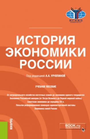 История экономики России. (Бакалавриат). Учебное пособие - скачать книгу