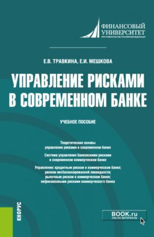 Управление рисками в современном банке. (Магистратура). Учебное пособие - скачать книгу