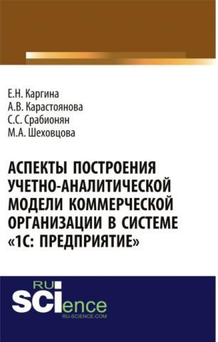 Аспекты построения учетно-аналитической модели коммерческой организации в системе \20331С: Предприятие\2033. (Бакалавриат). (Магистратура). Монография - скачать книгу