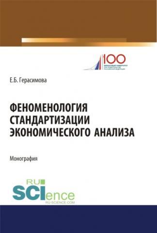 Феноменология стандартизации экономического анализа. (Аспирантура, Бакалавриат, Магистратура). Монография. - скачать книгу