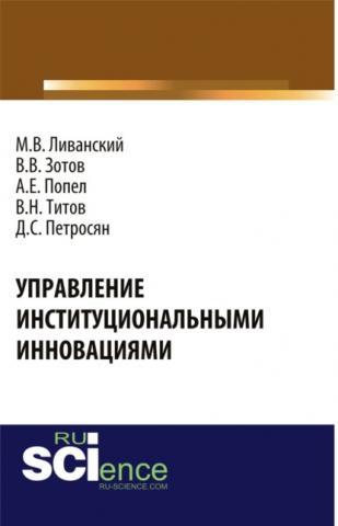 Управление институциональными инновациями. (Бакалавриат). Монография - скачать книгу